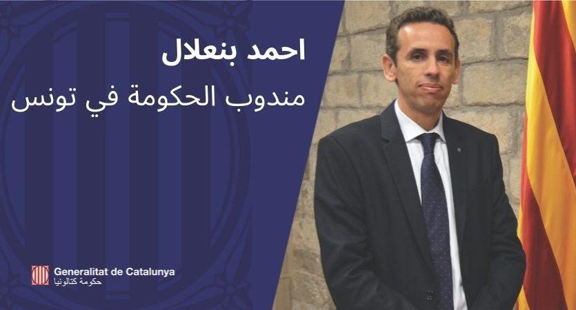 Ahmed Benallal és el nou delegat de la Generalitat a Tuníssia